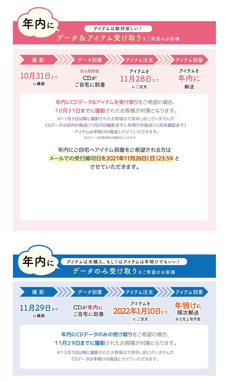 202109_nenmatsu_753_4_2.png