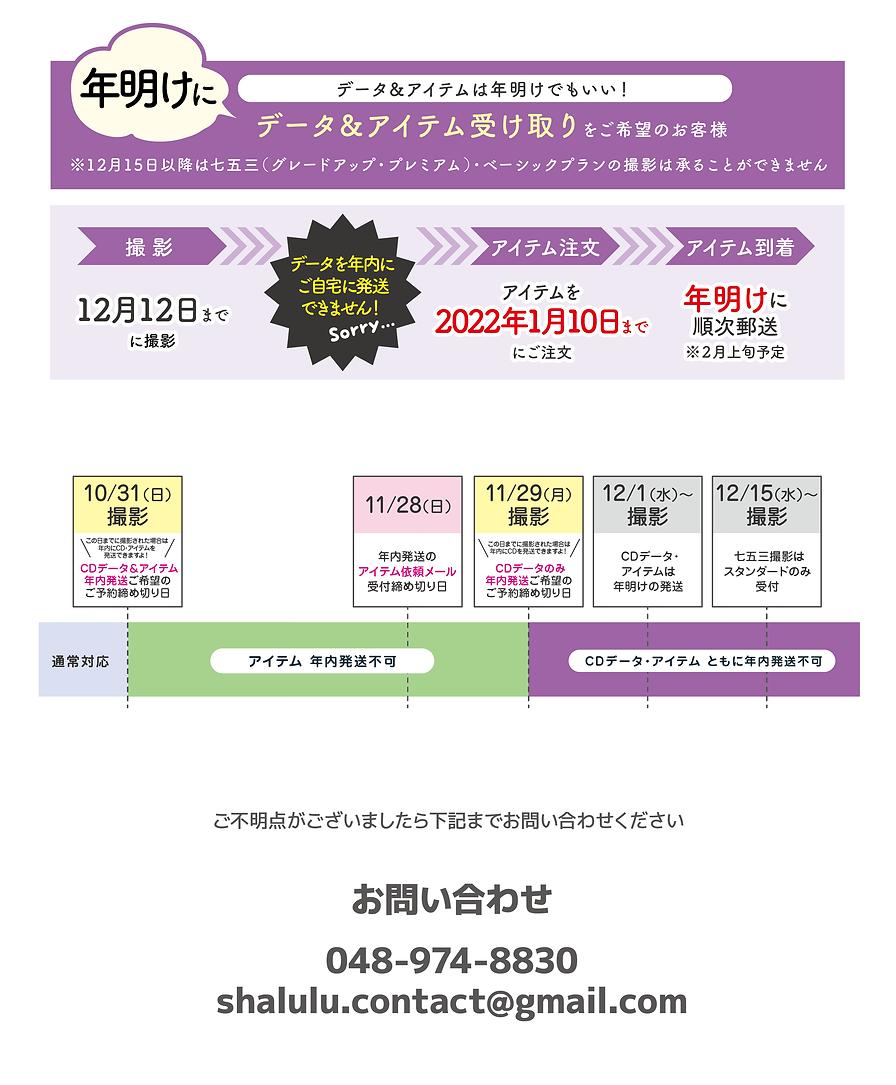 202109_nenmatsu_753_4_3.png
