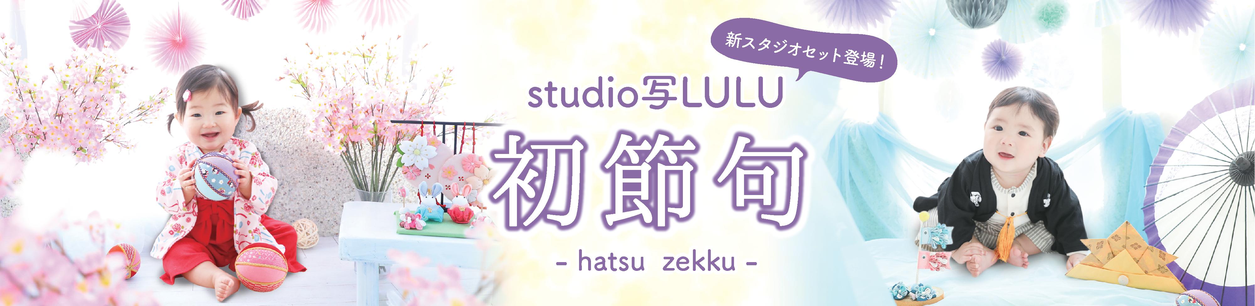 202002_hatsuzekku_banner.png