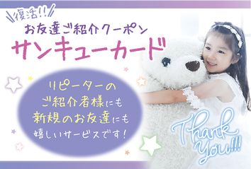 thankyou_banner2.png