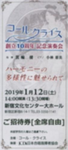 20190112-ticket(ss).jpg