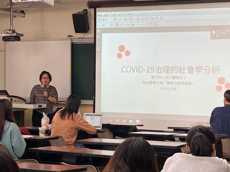 COVID-19治理的社會學分析