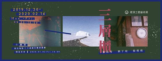 三層櫃_Facebook Banner三校_1205-01.jpg