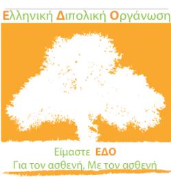 Hellenic Bipolar Organisation (EDO)