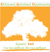 edo_logo_simple_tagline.png