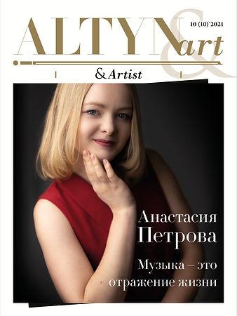 _AA_&_Петрова_рус.jpg