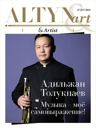 _AA_&_Толукпаев_.jpg