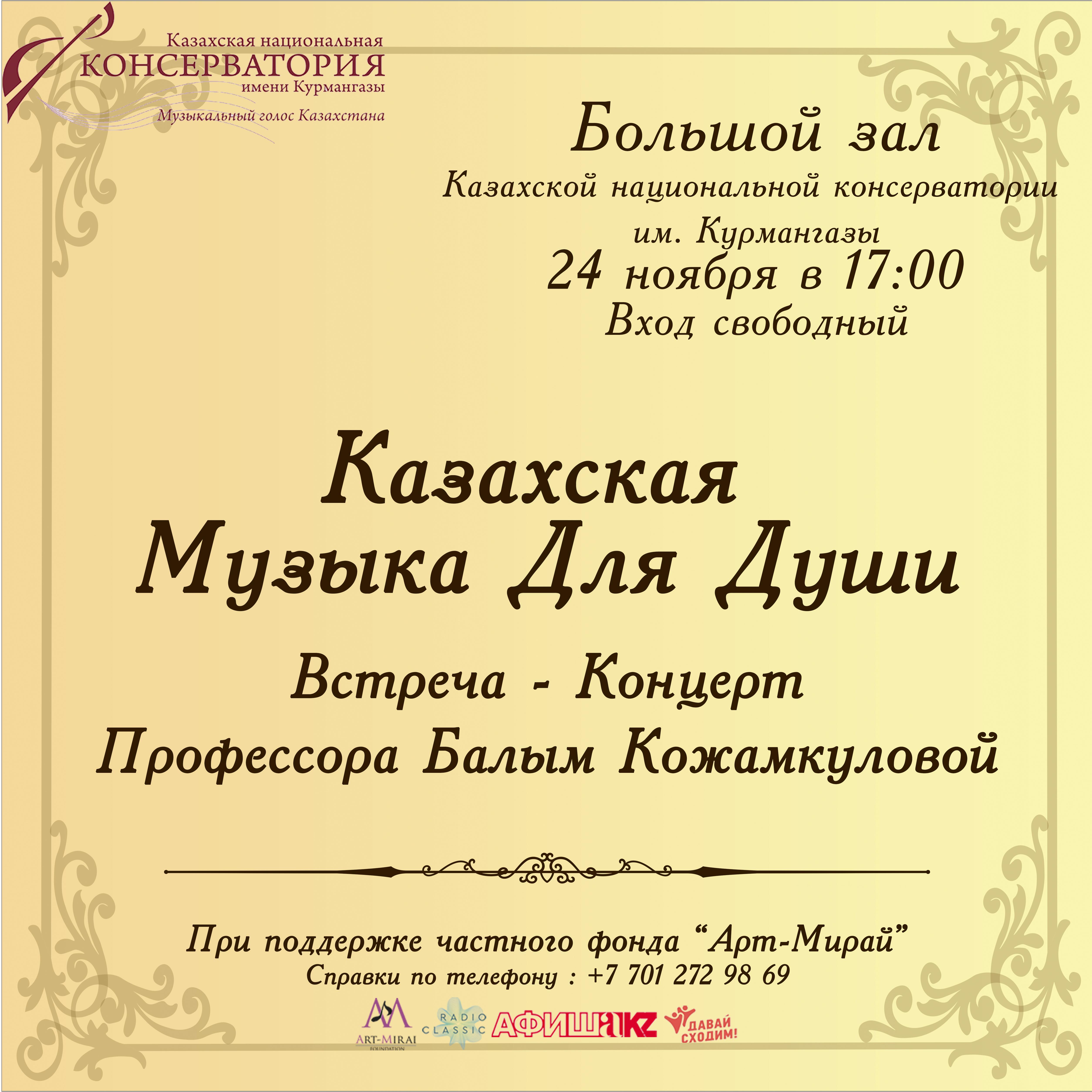 Казахская музыка для души