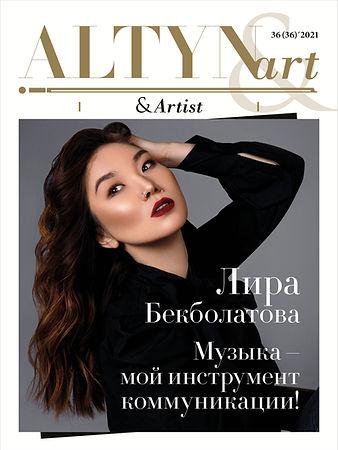 _AA_&_Бекболатова_рус_02.jpg