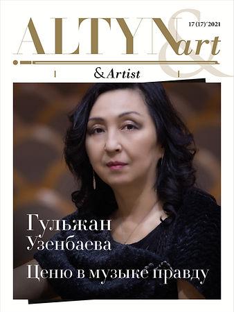 _AA_&_Узенбаева_рус.jpg