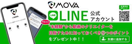 MOVA バナー広告.png