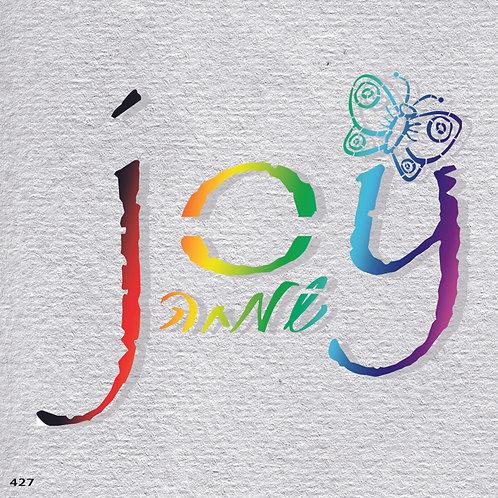 427 שבלונה JOY שמחה