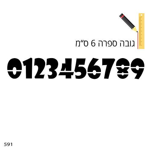 שבלונת ספרות 591