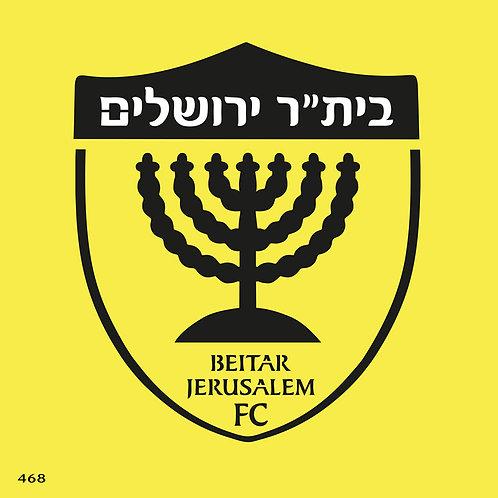 """468 שבלונה קבוצת בית""""ר ירושלים בכדורגל"""