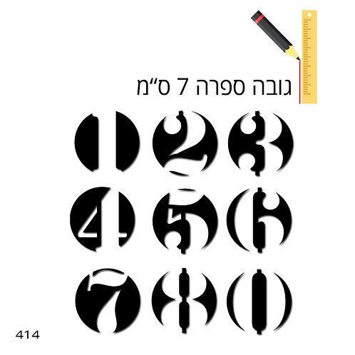 414 שבלונת ספרות לקישוט