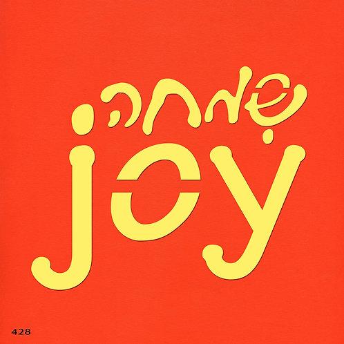 428 שבלונה JOY שמחה