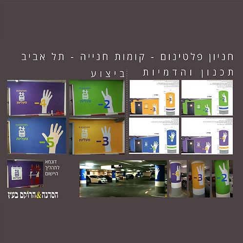 2 שילוט ועיצוב חניון פלטינום בתל אביב