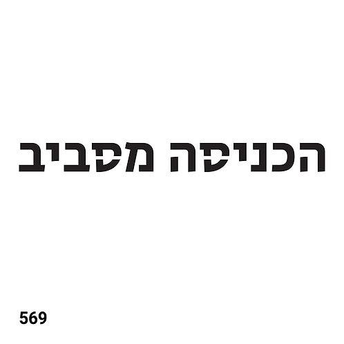 569 שבלונה לשילוט - הכניסה מסביב