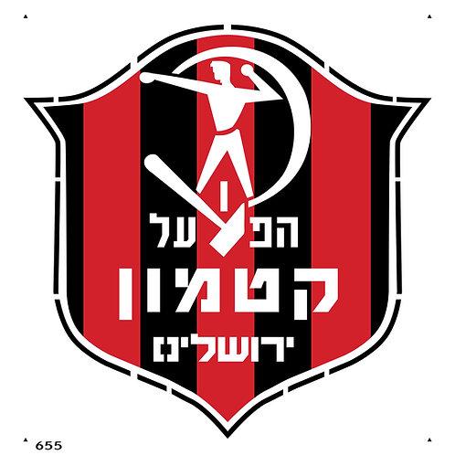 655 שבלונה קבוצת הפועל קטמון ירושלים בכדורגל