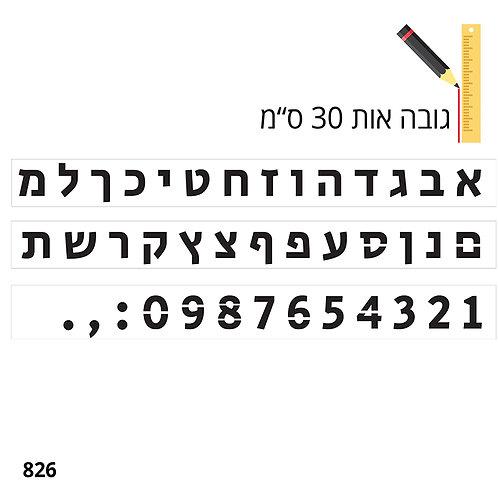 שבלונת אותיות וספרות בעברית 826