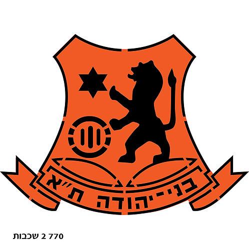 770 שבלונה קבוצת בני יהודה תל-אביב בכדורגל