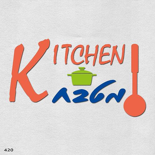 420 שבלונה KITCHEN מטבח בסגנון גרפי
