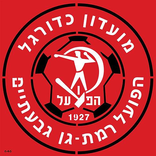 646 שבלונה קבוצת הפועל רמת גן גבעתיים בכדורגל