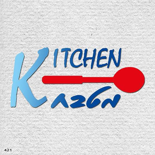 421 שבלונה KITCHEN מטבח בסגנון גרפי