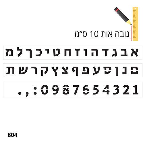 שבלונת אותיות וספרות בעברית 804