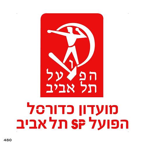 480 שבלונה קבוצת הפועל תל אביב בכדורסל