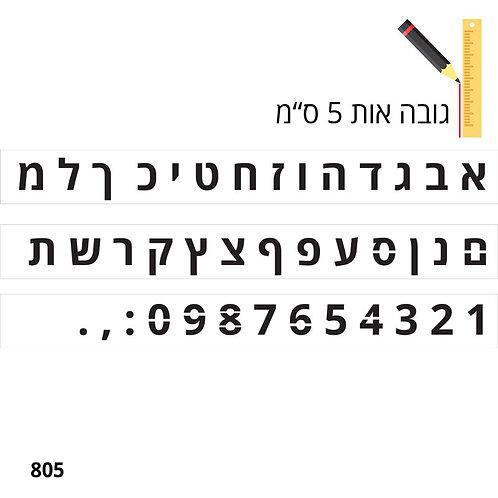 שבלונת אותיות וספרות בעברית 805