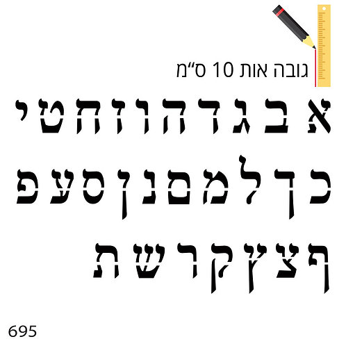 שבלונת אותיות בעברית 695