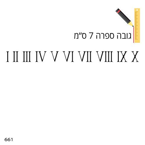 שבלונת ספרות רומיות 661