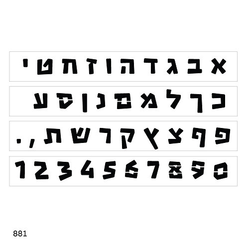 881 שבלונת אותיות וספרות בעברית