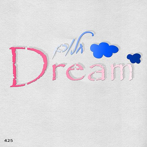 425 שבלונה DREAM חלום בסגנון גרפי