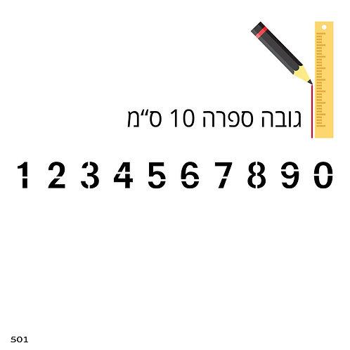 שבלונת ספרות 501