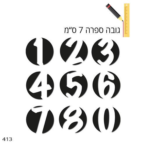 413 שבלונת ספרות לקישוט