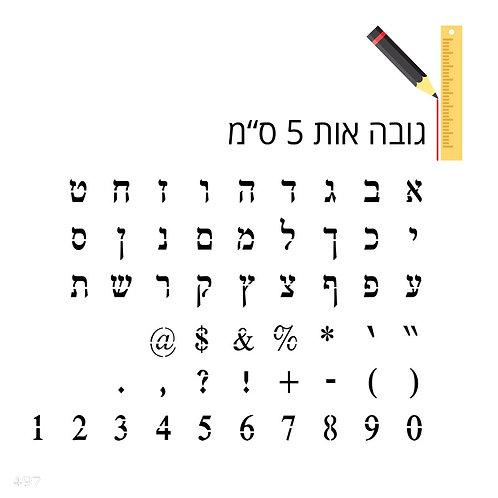 497 שבלונת אותיות וספרות בעברית