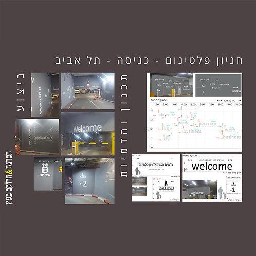 1 שילוט ועיצוב חניון פלטינום  בתל אביב