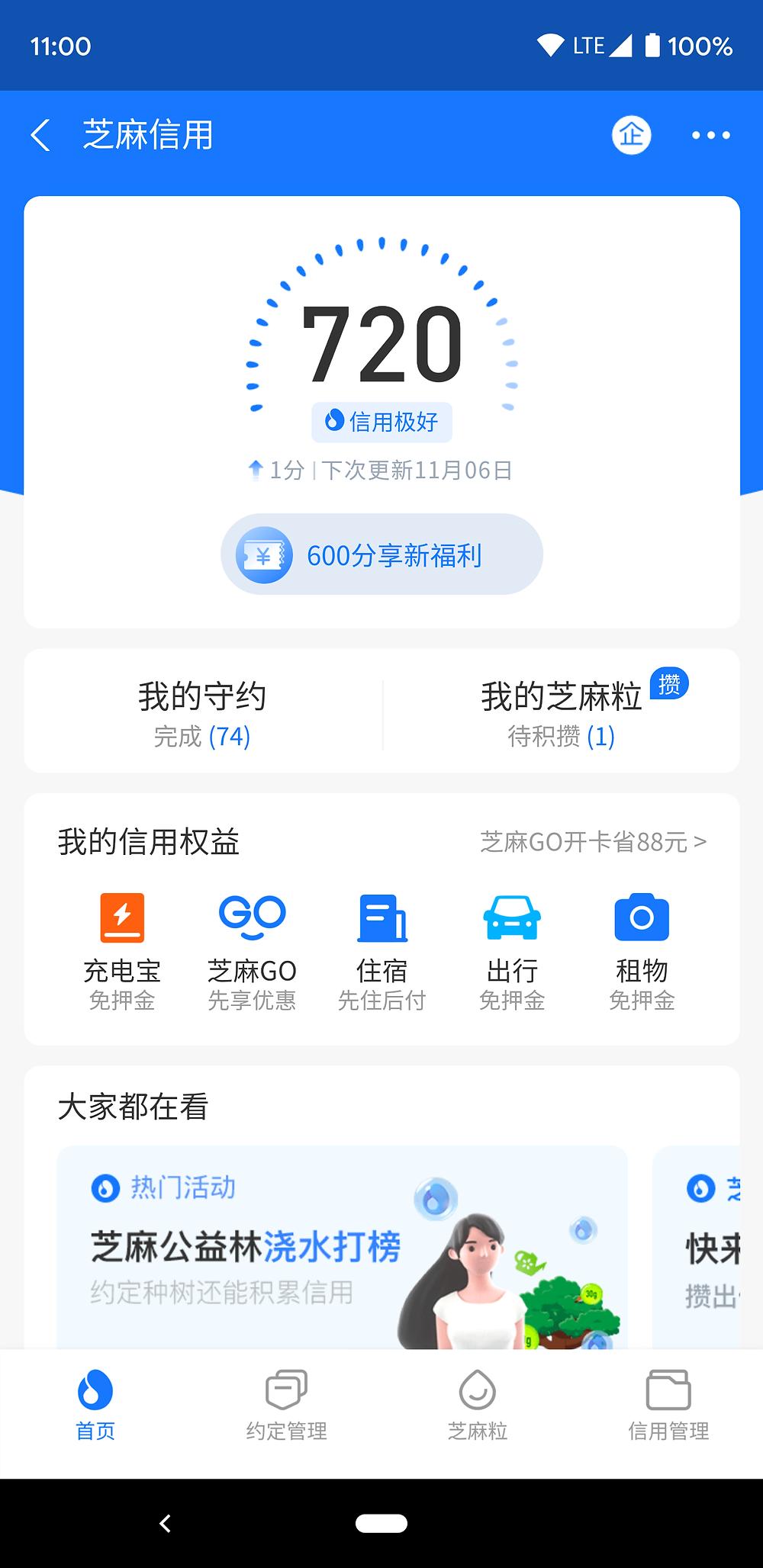Zhima Credit interface