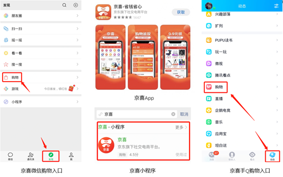 Entrypoints to Jingdong or Jingxi from WeChat and QQ