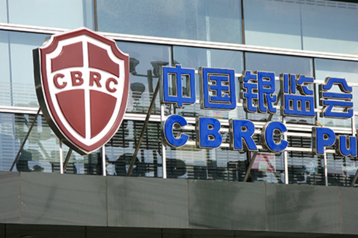 Picture of the sign for China Banking and Insurance Regulatory Committee
