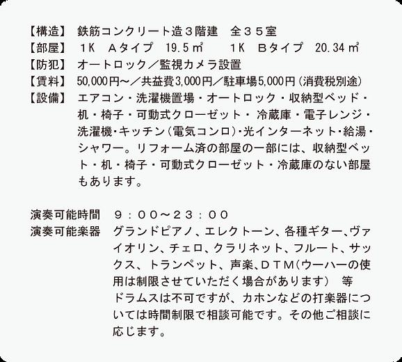 物件詳細-20201222.png