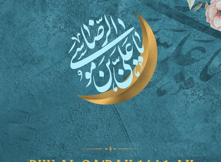 IMANews: Dhu al-Qa'dah 1441 AH, Jun-Jul 2020