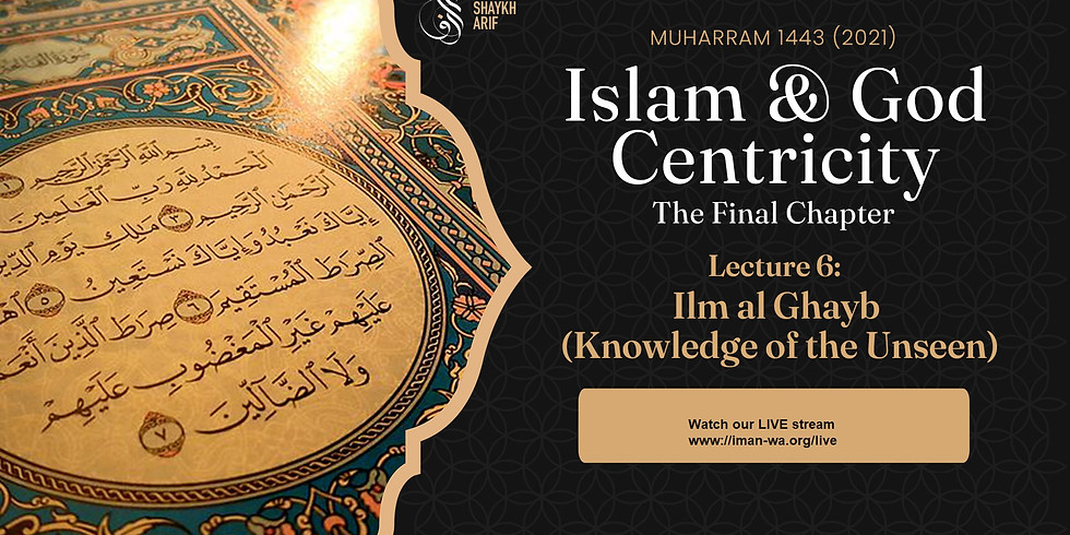 Muharram 1443 (2021) - Lecture 6: The meaning of knowledge of the hidden (ʿilm al ghayb)