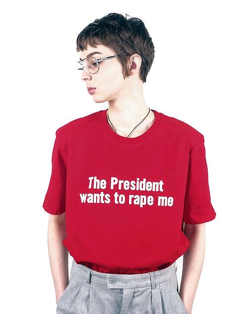 """T-SHIRT """"Президент хочет меня изнасиловать"""""""