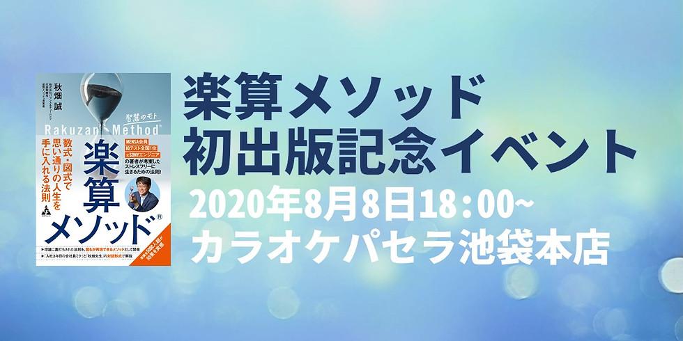 《東京》楽算メソッド初出版記念イベント
