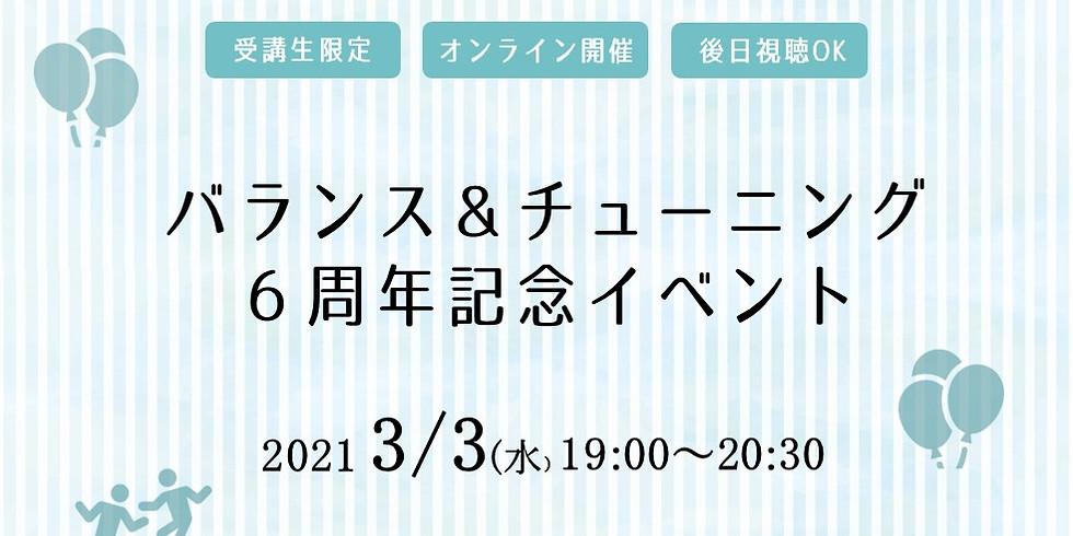 【受講生限定】バランス&チューニング 6周年イベント