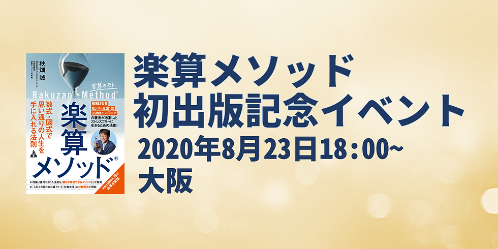 《大阪》楽算メソッド初出版記念イベント