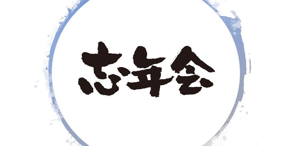 忘年会 12/12(土)